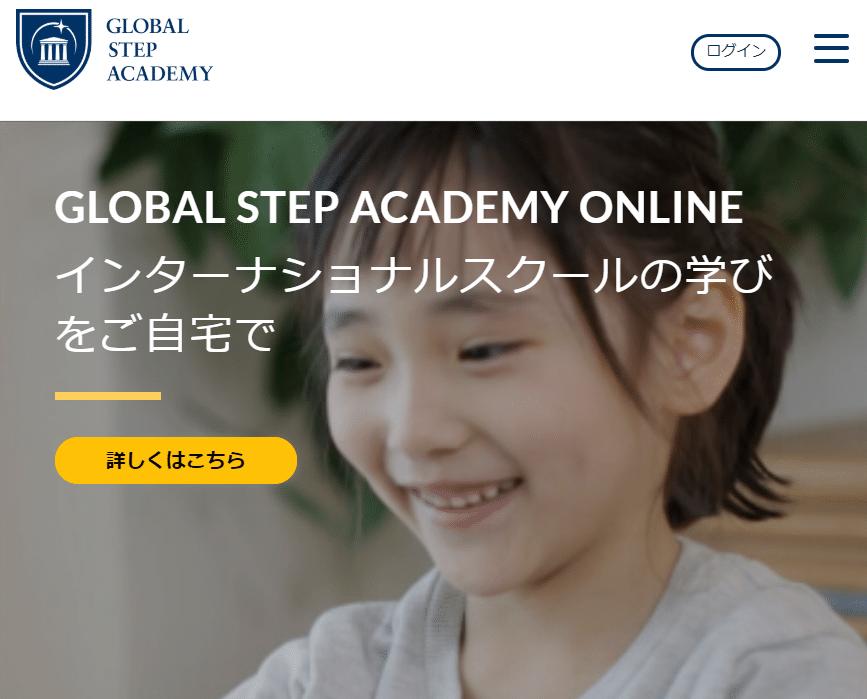 オンライン英会話子供 グローバルステップアカデミー