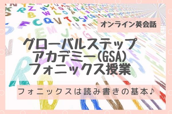 グローバルステップアカデミー フォニックス (4)