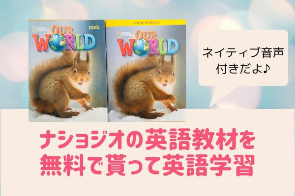 Our Worldナショジオの英語教材を無料で貰って自宅で英語学習 しよう