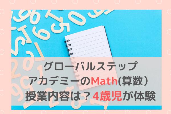 グローバルステップ アカデミーのMath(算数) どんな内容?4歳児の体験