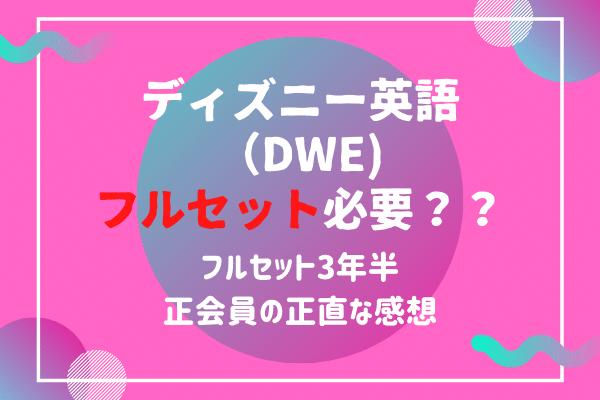 ディズニー英語(DWE) フルセット必要??