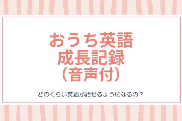 おうち英語 成長記録 (1)