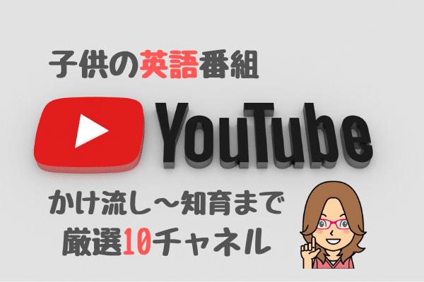 子供の英語番組 Youtube10