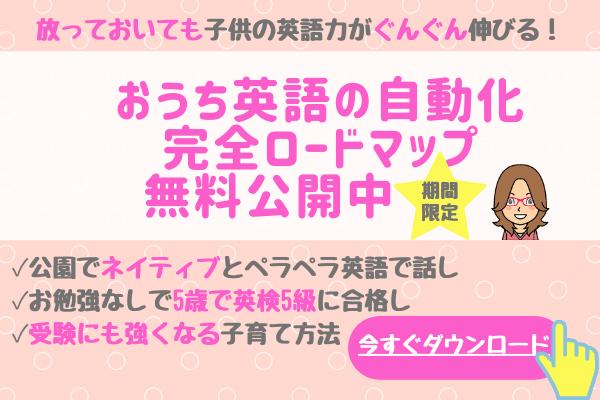 おうち英語の自動化完全ロードマップ(メルマガ登録)