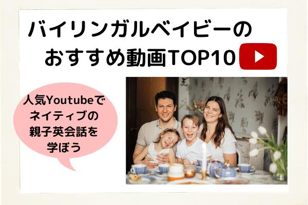 バイリンガルベイビーのおすすめ人気動画で親子英会話を学びおうち英語を加速化しよう