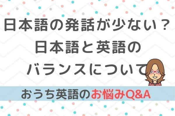 日本語の発話が遅い?日本語と英語のバランスについて