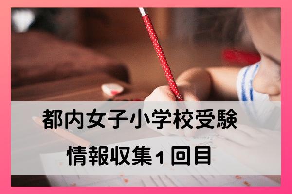 都内女子小学校受験 情報収集1回目