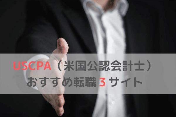 USCPA(米国公認会計士)おすすめ転職サイト