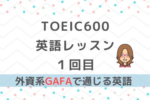 TOEIC600英語レッスン1回目(外資系GAFA)