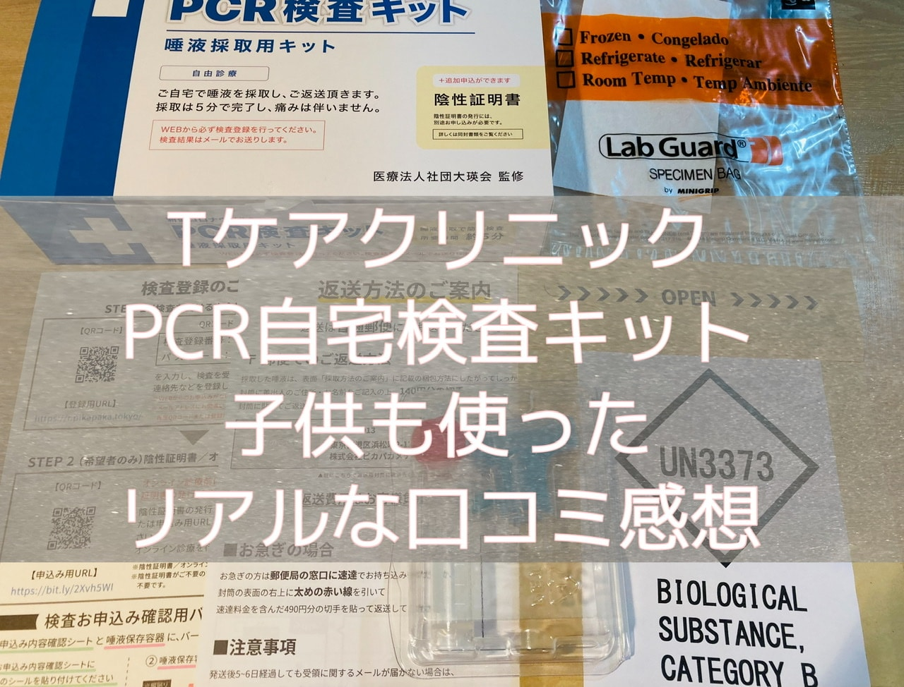 TケアクリニックPCR検査の自宅検査キットの口コミ感想!民間自費PCR,子供、領収証