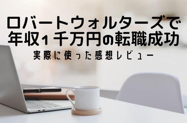 ロバートウォルターズ転職口コミ評判。外資系へ年収1千万円の転職成功