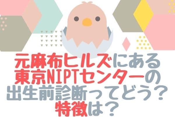 東京NIPTセンター元麻布の口コミ。