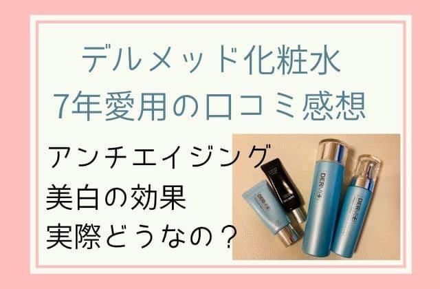 デルメッド化粧水、プレミアムローション口コミ、シミ効果なし?アンチエイジング、美白